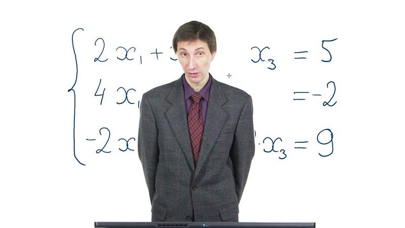 03 Линейная алгебра Решение систем линейных алгебраических уравнений