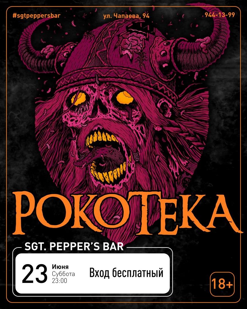 Афиша Краснодар РОКОТЕКА Sgt. Pepper's Bar / 23.06