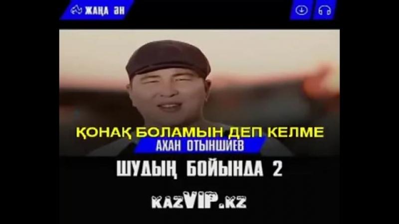 Ахан Отыншиев шудын бойында 2 КАРАОКЕ КАРАОКЫ 2018.mp4