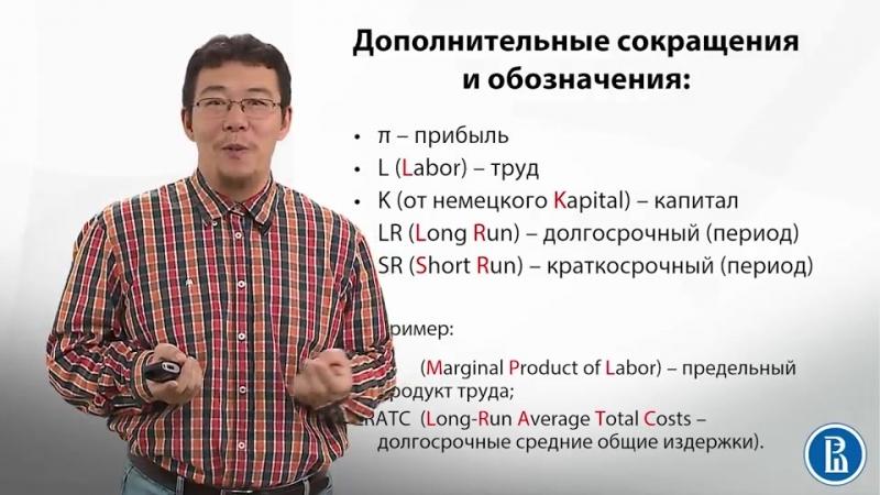 4 - 1 - 4.1. __Другая сторона__ спроса и предложения_ фирмы (7_05)