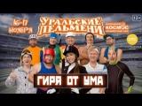 Уральские пельмени   Гиря от ума   11.05.2018