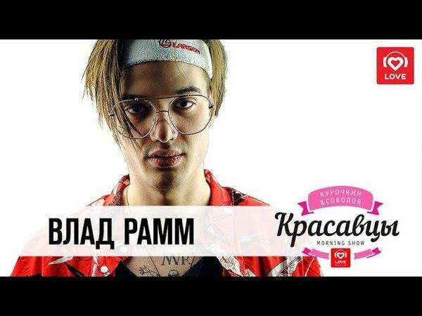 Влад Рамм в гостях у Красавцев Love Radio 11.05.2018