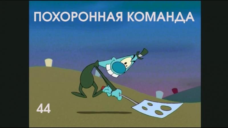 ПОХОРОННАЯ КОМАНДА 44 (Нимар Дамма) мультфильм
