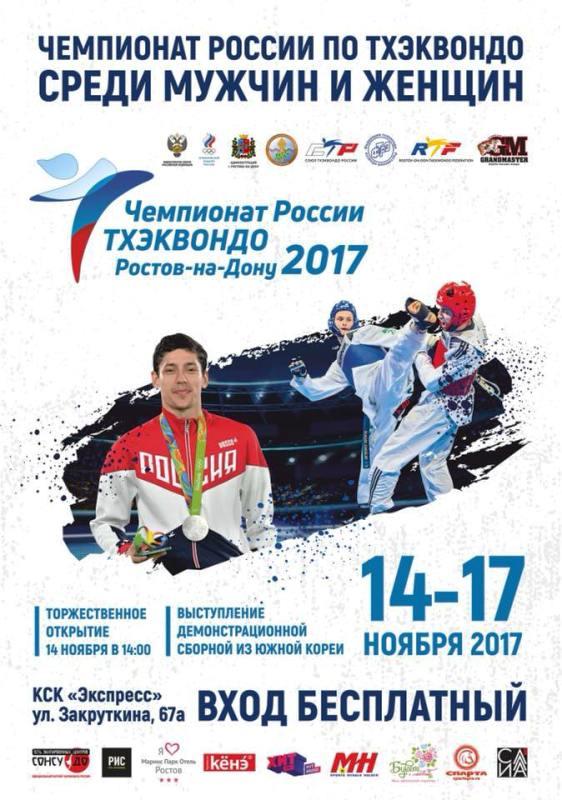 CHR Rostov 2017
