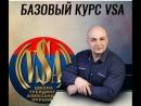Часть 1 Введение в VSA Часть 1 ведущий Александр Пурнов