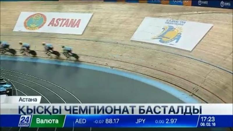 Ал еліміздің ең үздік велотрекшілері бүгін Астанада бас қосып, өзара мықтыны анықтауға кірісті.