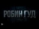 РОБИН ГУД НАЧАЛО(официальный трейлер на русском 2018)