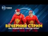 ВЕЧЕРНИЙ СТРИМ | 1xСтавка | Россия - Чехия