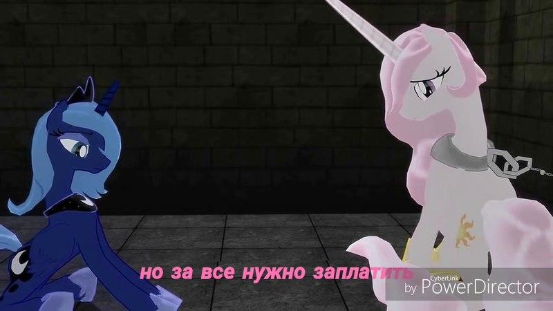 Принцесса Трикси Спаркл - Скообная Песня [RU] • Princess Trixie Sparkle - Sorrowful, Regretful [RU]