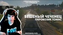 Bratishkin Clips 29 БЕШЕНЫЙ ЧЕЧЕНЕЦ ПАРОВОЗИК ТОМАС