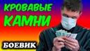 ФИЛЬМ НОВИНКА 2018 Кровавые камни русские боевики криминальные военные