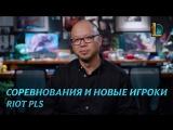 Соревнования и новые игроки | Riot Pls – League of Legends