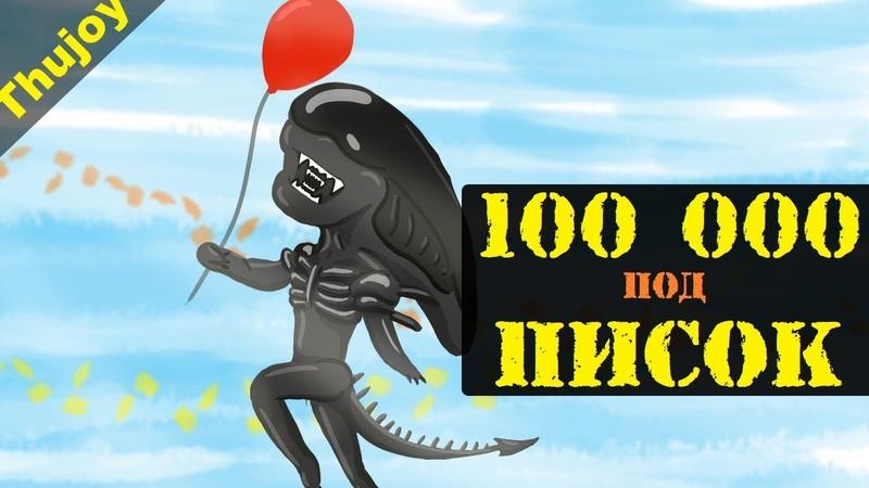 100 000 подПИСОК
