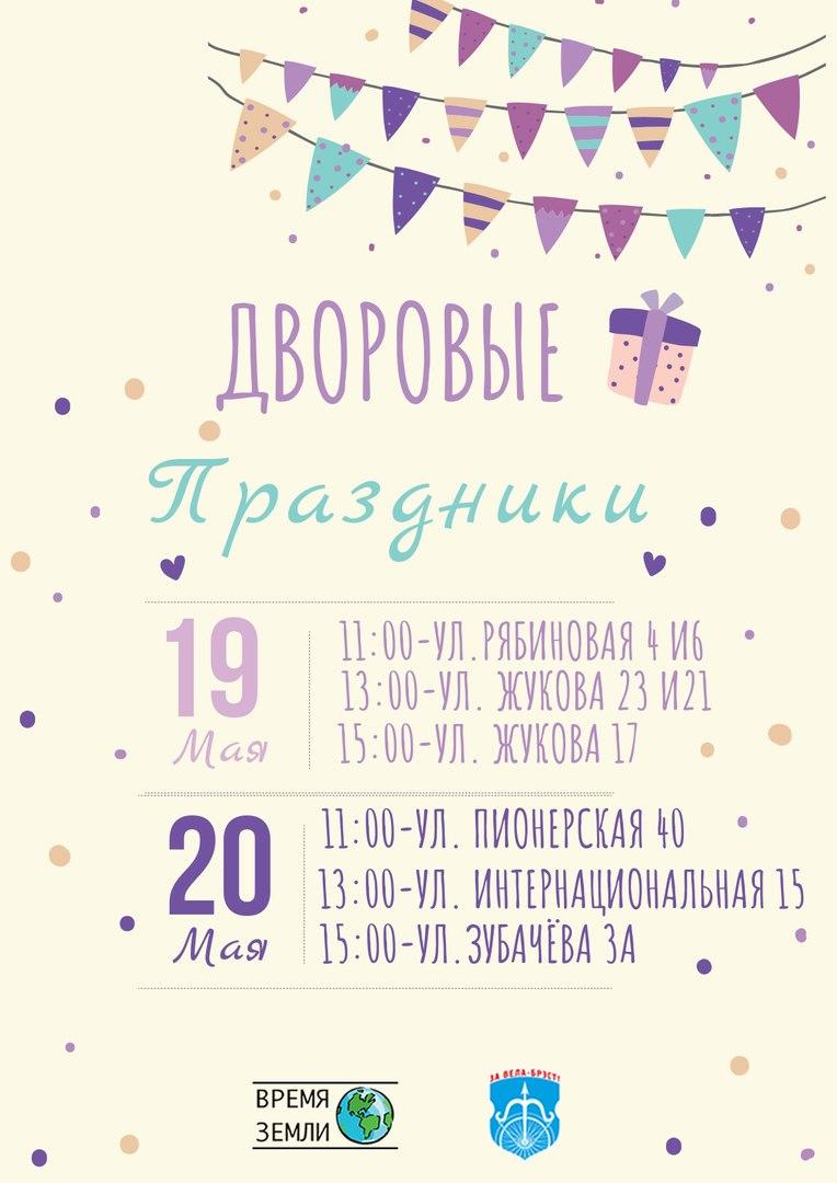 Куда пойти на выходные 19 и 20 мая 2018 года в Бресте