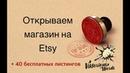 Как открыть Etsy магазин и гарантированно получить свои 40 бесплатных листингов by viktoriouswords