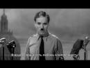 """Чарли Чаплин. Речь из хф """"Великий диктатор"""""""