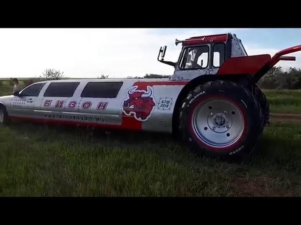 Трактор Лимузин