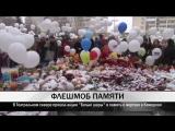 Тагильчане выпустили в небо белые шары в память о погибших в Зимней вишне (МАУ Т