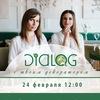 """""""DIALOG"""" с твоим декоратором"""