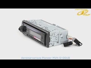 Автомагнитола Pioneer MVH-S100UB - 3D-обзор от Elmir.ua