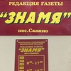 """Редакция газеты """"Знамя"""" (п.г.т. Савино)"""