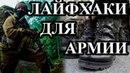 5 АРМЕЙСКИХ ЛАЙФХАКОВ