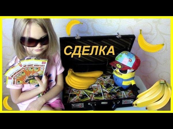 Миньены Карточки Гадкий Я 3 Бананы Сделка Despicable me 3 Bananas Minions