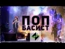 Как стать музыкантом у звезды Влог Басист Ирины Дубцовой