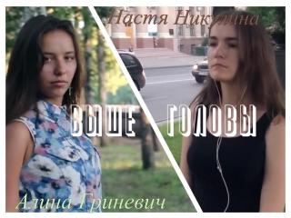Полина Гагарина - Выше головы (RSL cover by Alina Grinevich & Nastya Nikylina)