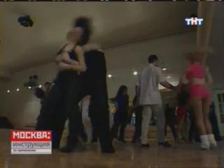 (staroetv.su) Москва. Инструкция по применению (ТНТ, 23.01.2006) Сюжет о хастле