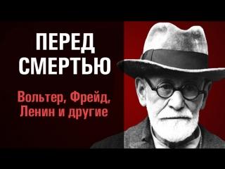 Перед смертью: Вольтер, Фрейд, Ленин и другие