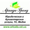 Ваш юрист и бухгалтер в Украине - Аркада-Гранд