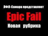EPIC FAIL-10