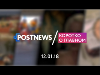 12.01 | Польша, Нью-Йорк и «Секретные материалы»