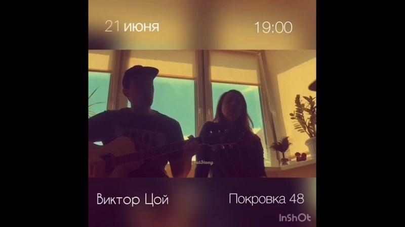 Виктор Цой Нам с тобой cover by Саша Владыка и Саша Грин