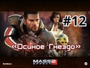 BAND FROM HELL ► Lets Play ► Mass Effect 2 ► Осиное Гнездо 12