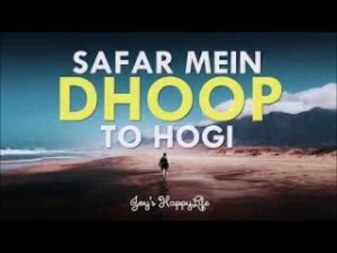 Nida Fazli — Safar mein dhoop to hogi - Jagjit Chitra Singh -- Echoes -- Instrumental