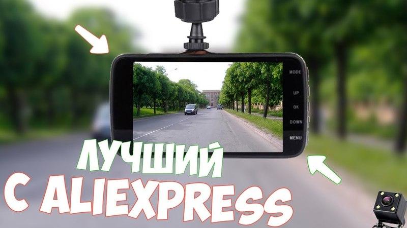 ОФИГЕННЫЙ ВИДЕОРЕГИСТРАТОР ЗА 2К С ALIEXPRESS | X600 CAR DVR