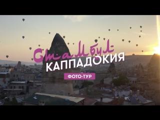 Фото-тур для девушек: Стамбул и Каппадокия