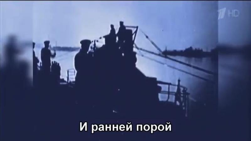 Вечер на рейде - Хор ТУРЕЦКОГО (2014.05.08) (Subtitles).mp4