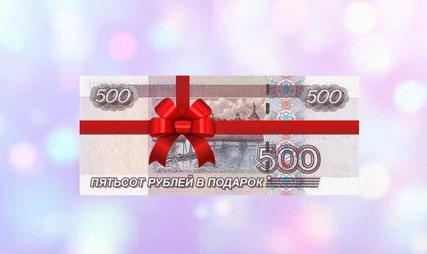 Детский мир 500 рублей в подарок 2017 89