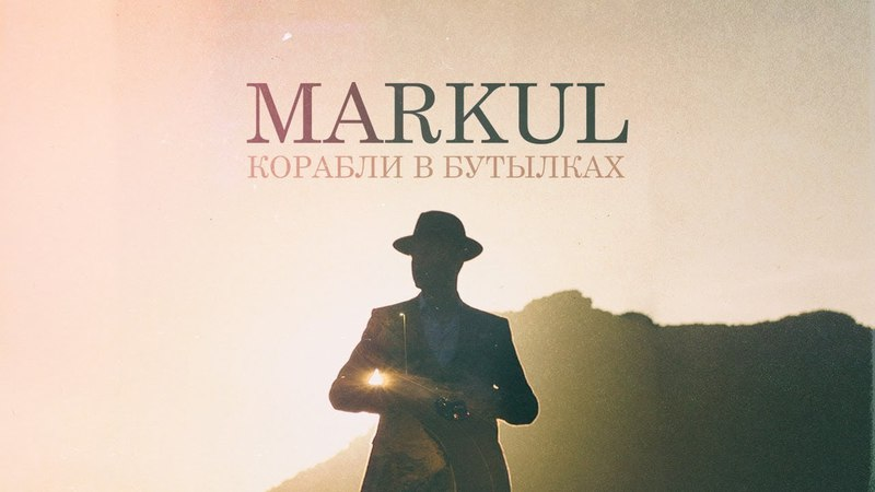 MARKUL — КОРАБЛИ В БУТЫЛКАХ [Баттл-рэп на Руси]