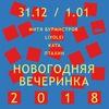 Новогодняя вечеринка в баре «Соль» | 31.12