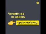 « Новый адрес сайта Открытой России »