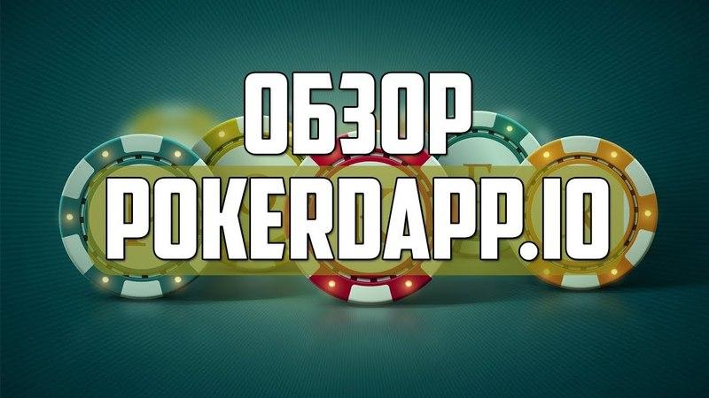 Обзор и отзывы о проекте PokerDAPP Хайп Мониторинг инвестиционных проектов