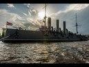 Крейсер «Аврора» интересные факты
