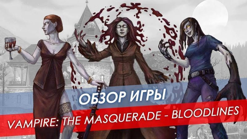 Обзор Vampire The Masquerade - Bloodlines