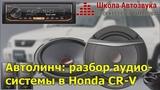 Автолинч разбор аудиосистемы в Honda CR-V