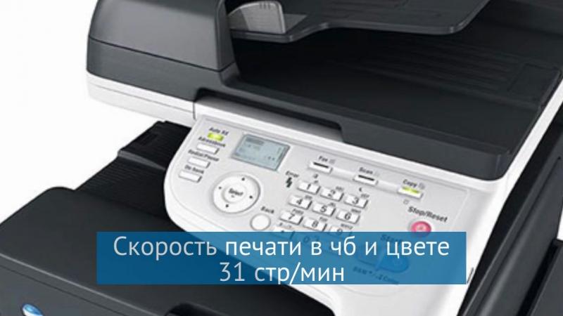 Многофункциональное устройство (МФУ) Konica Minolta bizhub C3110 (A6DT021)