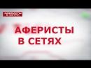 Аферисты в сетях сезон 3, выпуск 2 полный выпуск